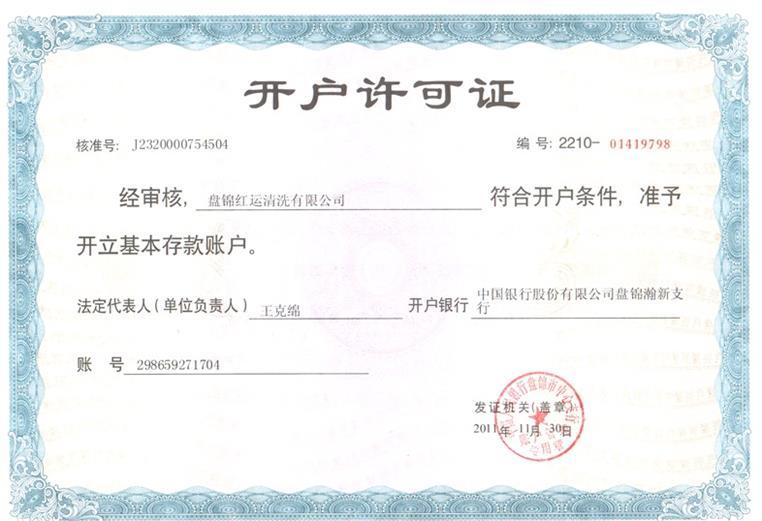 辽宁化学新万博软件y